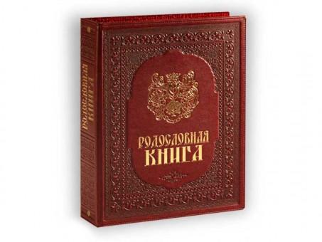 Родословная книга Художественная бордо (кожзам) РК-53