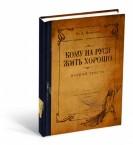 "Блокнот ""Кому на Руси жить хорошо"""