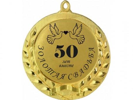 Медаль Золотая свадьба 50 лет