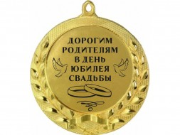 Свадебные медали