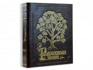 Родословная книга Изысканная кожа с золоченым древом (без оплетки бордо)